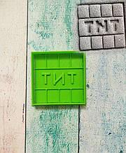 Формочка-вырубка для пряника НАбор Майнкрафт - TNT
