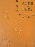 Лопе де Вега. Новеллы. Л. Художественная литература 1960г.
