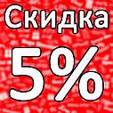 ➡ Скидка 5% на вторую покупку!, фото 2