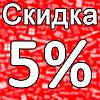 ➡ Скидка 5% на вторую покупку!