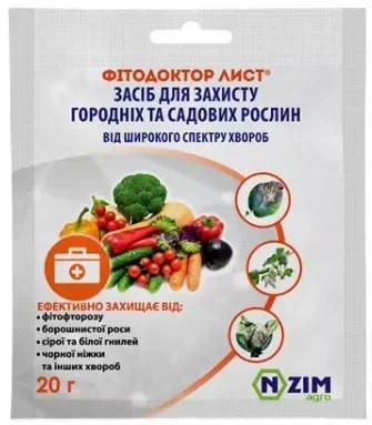 Биофунгицид Фитодоктор Лист 20 г Энзим