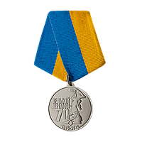 Медаль 70 лет победе