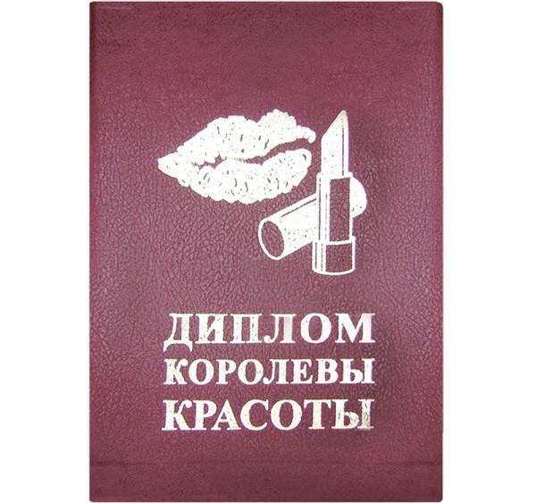 Прикольные Дипломы и Удостоверения