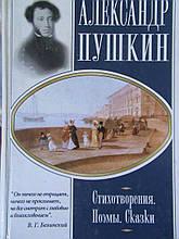 Пушкін. Вірші. Поеми. Казки. М., 2001.
