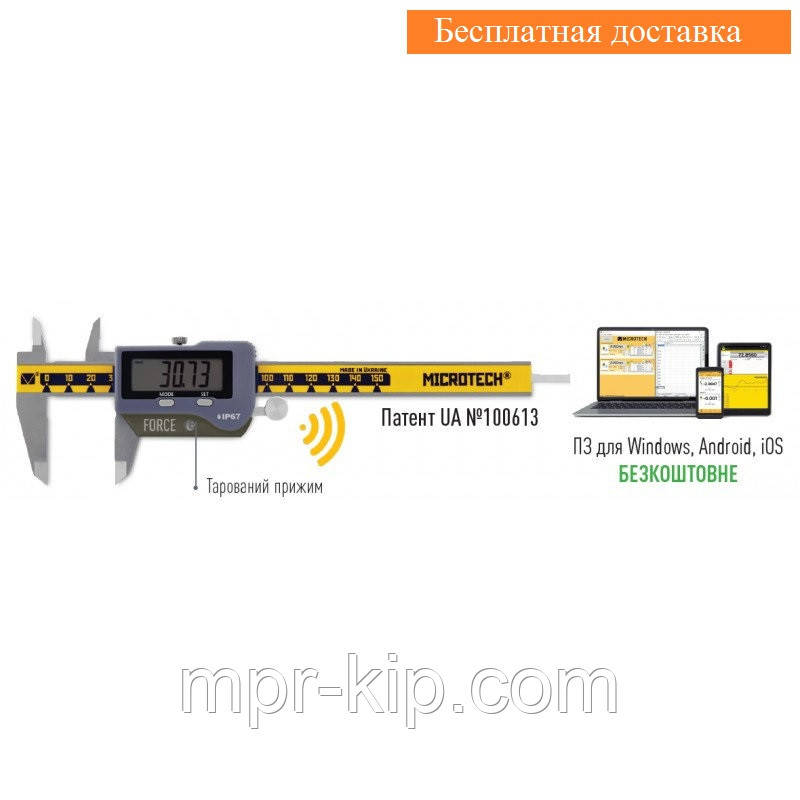 Штангенциркуль прецизійний ШЦЦПВ-І-150 (±0,01 мм; IP-67; блютуз) з регулюванням навантаження натиску