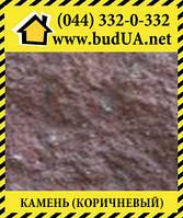 Камень декоративный для забора, коричневый,  350*180*150