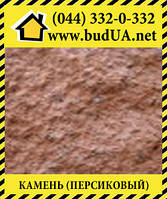 Камень декоративный для забора, персиковый,  350*180*150