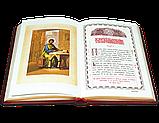 Священное Евангелие, фото 4