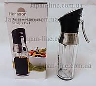 Распылитель для оливкового масла и уксуса 2 в 1 Herisson EZ-0015, фото 1