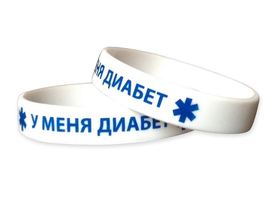 Силиконовый ID-браслет У МЕНЯ ДИАБЕТ взрослый
