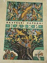 Яакутські народні казки. Сівев Соорун Про моллоон. К., 1983.
