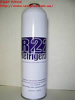Фреон R-22 REFRIGERANT (1,0 кг - баллон) Китай