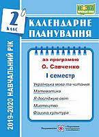 2 клас. Календарне планування. 1 семестр. Видавництво Підручники і посібники