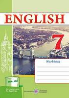 7 клас. Англійська мова. Workbook. До підр. Карпюк. Видавництво Підручники і посібники