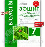 7 клас. Біологія. Зошит для лабораторних робіт. Видавництво Весна