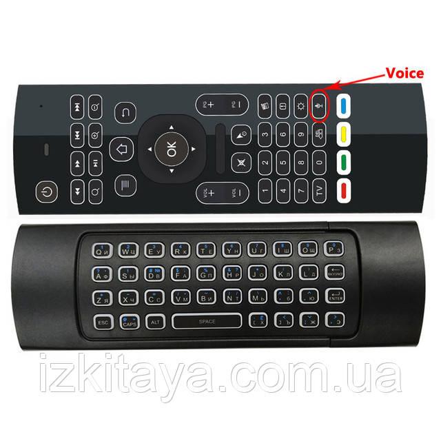 Бездротова аеромишка з російською клавіатурою і голосовим управлінням пульт для смарт ТВ приставок