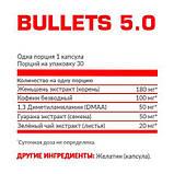Предтренировочный комплекс Nosorog BULLETS 5.0 60капс, фото 2