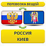 Перевозка Вещей из России в Киев