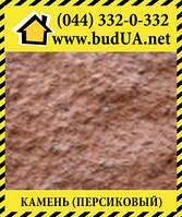 Камень декоративный для столбиков, персиковый,  300*100*150