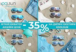 🎁 АКЦІЯ! ЛІТНІЙ ЕКВАТОР з 💥KOOLSUN - скидка -35%