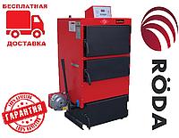 Стальной твердотопливный котел RODA RK3G 20-100 кВт.