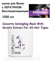 Маска для волос с кератином , 1000 мл Concerto Detangling Mask With Keratin Extract For All Hair Types