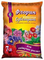 Субстрат Флорин для цветущих растений 7 л