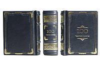 100 ЧУДЕС СВЕТА (миниатюрное издание)