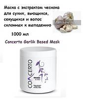 Маска с экстрактом чеснока для сухих, вьющихся, секущих и волос склонных к выпадению Concerto Garlik Mask
