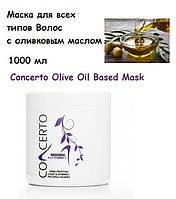 Маска для всех типов волос энергетическая с оливковым маслом 1000 млConcerto Olive Oil Based Mask