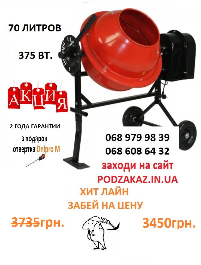 Бетономешалка 70 литров FORTE EW3070P