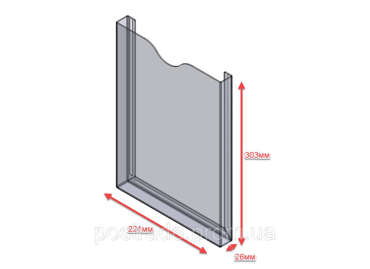 Карман акриловый под формат А4 вертикальный для полиграфии на скотче, 220х300 мм