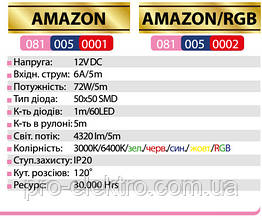 """AMAZON/RGB"" Світлодіодна стрічка SMD LED 50x50 60Led/m (14,4 W/m) RGB 12V IP20"
