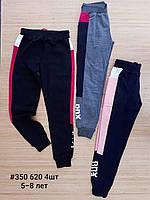 Спортивные брюки для девочек 5-8 лет. Оптом. Турция