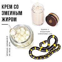 Увлажняющий крем для лица со змеиным жиром с экстрактом Золотой виноградной косточки, фото 1