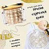 Крем против старения кожи вокруг глаз с жемчугом с экстрактом Золотой виноградной косточки