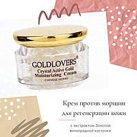 Крем для лица против морщин для регенирации кожи с экстрактом Золотой виноградной косточки, фото 1