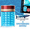 Крем против морщин для глаз с протеином акулы с экстрактом Золотой виноградной косточки