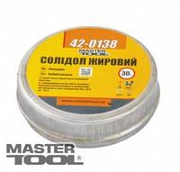 MasterTool  Солидол жировой 30 г, жесть, Арт.: 42-0138