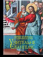Учительне Євангеліє. Кирило Транквіліон Ставровецький