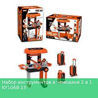 Набор инструментов в чемодане 2 в 1 KY1068-15