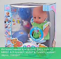 Интерактивная кукла-пупс Baby cute LD 68000 A-3 кушает, ходит в туалет, издает звуки, говорит