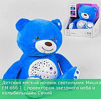 """Ночник светильник """"Мишка"""" для детей модель FM 666-1 мягкий с проектором звездного неба и колыбельными, синий"""