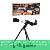 Телескоп для детей модель C 2153 настольный с углом обзора и 3 степени увеличения