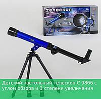 Телескоп для детей модель C 9866 настольный с углом обзора и 3 степени увеличения