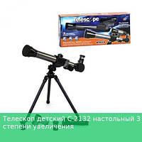Телескоп для детей модель C 2132 настольный 3 степени увеличения.