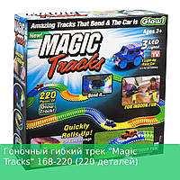 """Гоночный гибкий трек """"Magic Tracks"""" 168-220 (220 деталей)"""