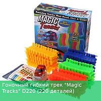 """Гоночный гибкий трек """"Magic Tracks"""" D220 (220 деталей)"""