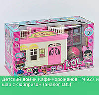 """Домик """"Кафе-мороженое"""" для детей модель ТМ 927 и шар с сюрпризом, в коробке мебель и кукла с аксессуарами."""