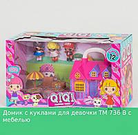 Домик для девочки модель ТМ 736 В с 3-мя куклами  и мебелью.